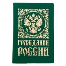 Обложка для паспорта Гражданин России, тиснение золотом