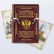 Обложка для паспорта Россия великая
