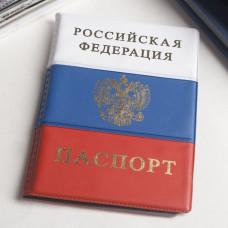 Обложка для паспорта Герб, триколор, 9,5х0,5х13,5 см
