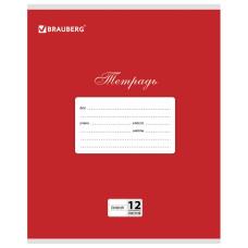 Тетрадь BRAUBERG Классика, линия, обложка картон, цвет красный, 12 листов