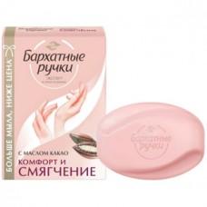 Крем-мыло Бархатные ручки Смягчение и комфорт, 90 г