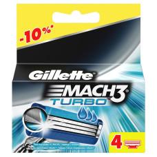 Кассеты для бритья Gillette Mach 3 Turbo (Джилет Мак 3 Турбо) (4 шт)