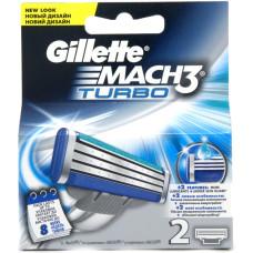 Кассеты для бритья Gillette Mach 3 Turbo (Джилет Мак 3 Турбо) (2 шт)
