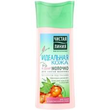 Молочко для снятия макияжа Чистая линия Идеальная кожа, 100 мл