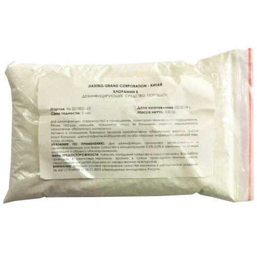 Дезинфицирующее средство Хлорамин-Б, 300 г