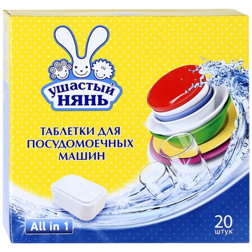 Таблетки для посудомоечных машин Ушастый нянь, 20 шт