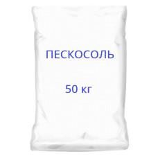 Пескосоль мешок, 50 кг