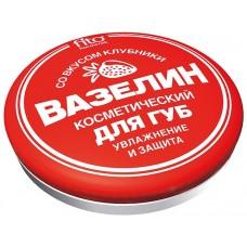 Вазелин косметический для губ Увлажнение и защита со вкусом клубники