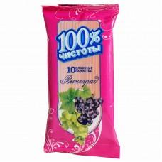 Влажные салфетки 100% Чистоты с ароматом Винограда, 10 шт
