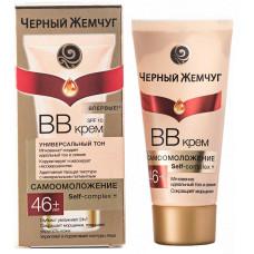 BB-крем Черный жемчуг Самоомоложение 46+, 45 мл