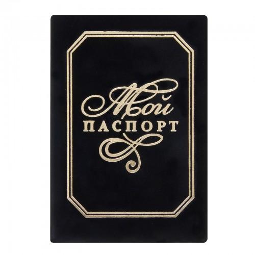 Обложка для паспорта Мой паспорт (бархат)