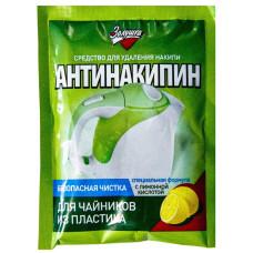 Средство для удаления накипи Антинакипин для пластиковых чайников Золушка, 75 г