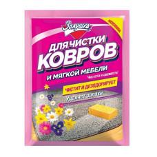 Порошок дезодорирующий для чистки ковров Золушка, 50 г