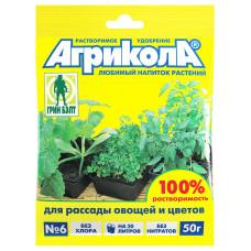 Агрикола-6 для рассады, 50 гр