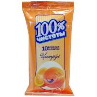 Влажные салфетки 100% Чистоты с ароматом Цитруса, 10 шт