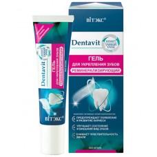 Гелевая зубная паста для укрепления зубов Dentavit (Дентавит) реминерализирующая, 30 г