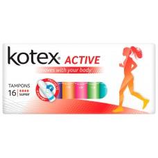 Тампоны Кotex (Котекс) Active Super, 16 шт