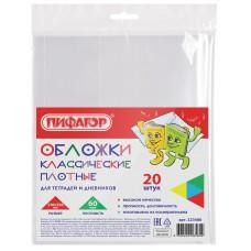 Обложка Пифагор ПП для тетради и дневника, прозрачная, 210х350 мм, 60 мкм