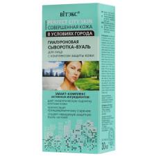 Сыворотка-Вуаль для лица с комплексом защиты кожи Bielita (Белита) Совершенная кожа, гиалуроновая, 30 мл