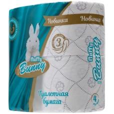Туалетная бумага Bunny, фиолетовая, 3-слойная, 4 рулона