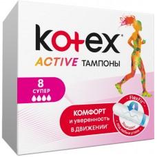 Тампоны Кotex (Котекс) Active Super, 8 шт