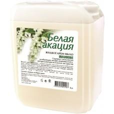 Жидкое крем-мыло Новая заря Белая акация, 5 л