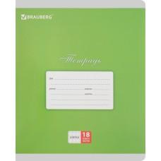 Тетрадь Brauberg (Брауберг) Классика, линия, обложка картон, цвет зеленый, 18 листов