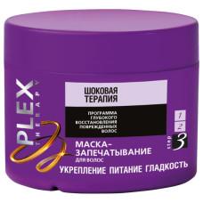 Маска-запечатывание для волос Шоковая Терапия, 300 мл