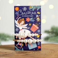 Заколка новогодняя на открытке Счастья в новом году!, 6,5 х 11 см