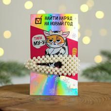 Заколка новогодняя на открытке Типа Му-у, 6,5 х 11 см