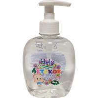 Детское жидкое мыло Help (Хелп), с дозатром, 300 мл