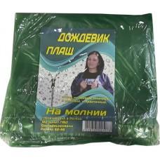 Дождевик российский на молнии