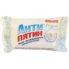 Мыло-пятновыводитель Антипятин для детских вещей, 90 г