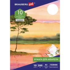 Бумага для акварели BRAUBERG ART CLASSIC, большая, ГОЗНАК Холст А3, 10 л, 200 г/м2