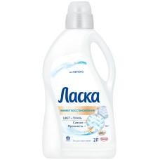 Жидкое средство для стирки Ласка Эффект восстановления для белого, 2 л