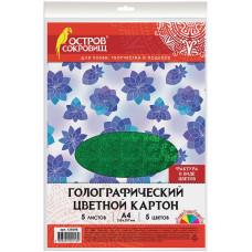 Картон цветной голографический Остров Сокровищ «Цветы», А4, 5 цветов, 5 листов