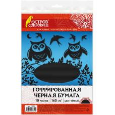 Цветная бумага гофрированная Остров Сокровищ, А4, цвет чёрный, 210х297 мм, 10 листов
