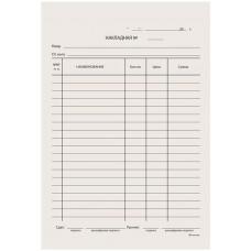 Бланк бухгалтерский типографский «Накладная», А5, 134х192 мм, склейка 100 шт