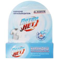 Карандаш-пятновыводитель Dr.Norvin «ПятенНет», 35 г
