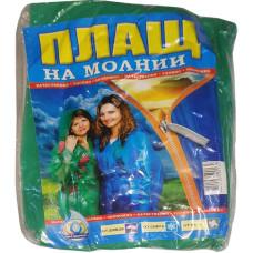 Дождевик украинский на молнии