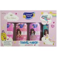 Подарочный набор для девочек Солнце и Луна Travel Лея 3+: шампунь для волос 50 мл + гель для душа 50 мл +пена для ванны 50 мл + жидкое мыло 50 мл