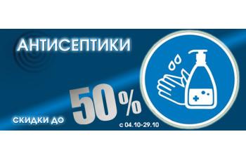 Антисептические средства со скидкой до 50%