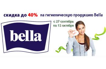 Скидка до 40% на гигиеническую продукцию Bella
