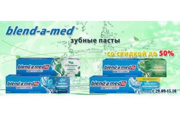 Blend-a-Med: зубные пасты со скидкой до 50%