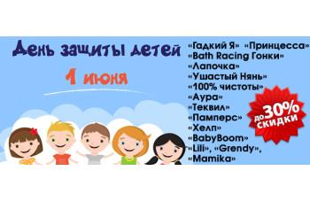День защиты детей: Скидки до 30%