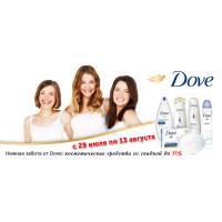 Нежная забота от Dove: косметические средства со скидкой до 15% в ЛенХим!