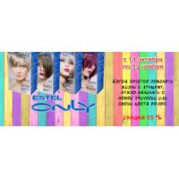 Краска для волос Estel Only со скидкой до 15%