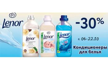 Lenor: Кондиционеры для белья со скидкой до 30%