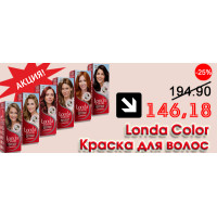 Акция на краску для волос Londa
