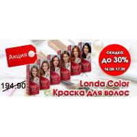 Londa - скидка до 30% на окрашивающие средства для волос